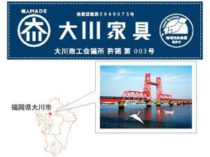 家具の一大産地「大川」で生産した「Made in Japan」品質!
