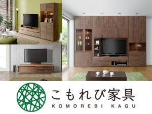家具専門サイト「こもれび家具」紹介