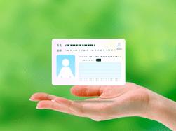 マイナンバーカードまたは通知カードと身元確認書類